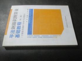 平法钢筋识图算量基础教程(第二版)