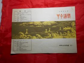 戏单:《甲午海战》(七场历史剧,天津人民艺术剧院演出,1965年) 请看描述!