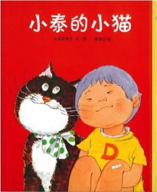 小泰的小猫