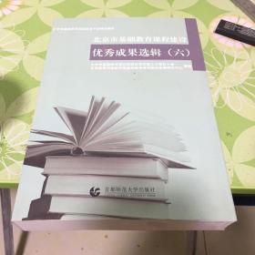 北京市基础教育课程建设 优秀成果选辑 六