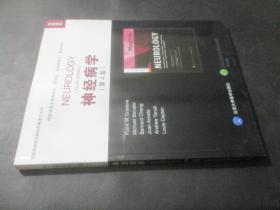 神经病学(第4版)(原版影印)