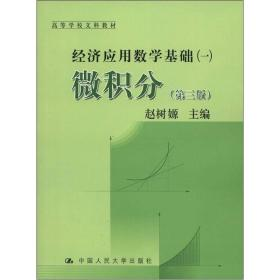 高等学校文科教材·经济应用数学基础(1):微积分(第3版)