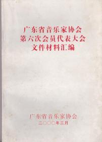 广东省音乐家协会第六次会员代表大会文献材料汇编