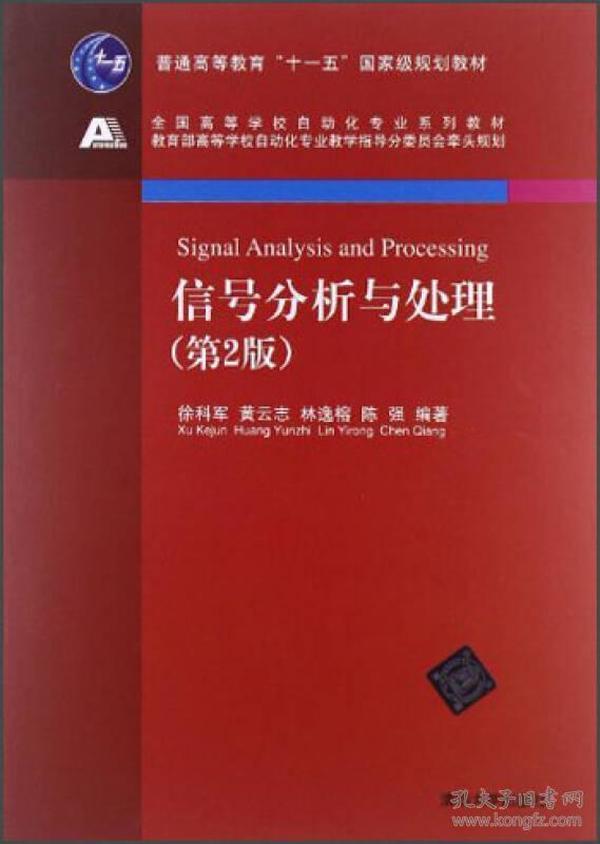 9787302302124信号分析与处理(第2版)(全国高等学校自动化专业系列教材)