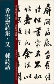 老碑帖系列·潘龄皋墨迹:香雪斋诗集·又一邨诗话