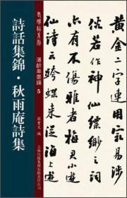 老碑帖系列.潘龄皋墨宝:诗话集锦·秋雨庵诗集