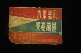 50年代 前后 上海玫瑰滑稽剧团 《八年离乱、天亮前后》  龚一飞、沈笑亭等名家主演