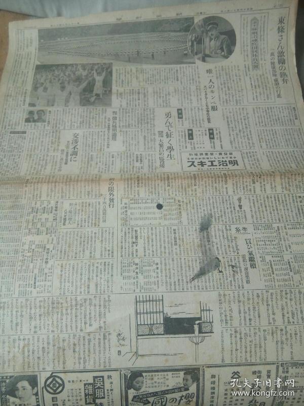 昭和十六年《朝日新闻》夕刊
