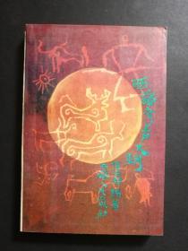 西藏考古大纲(品相见图)