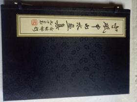 宁砥中山水画集(1函1册线装) 带函套