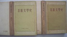 1956年作家出版社出版发行《苏联文学史》(上下卷)2册、一版一印精装本