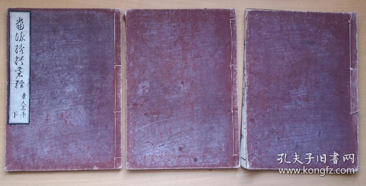 清代线装大开本围棋书《当流续撰棋经》(全三册)