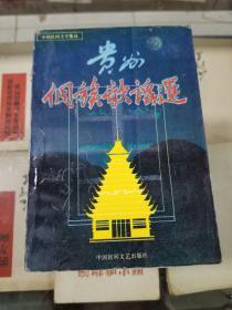 贵州侗族歌谣选(龙玉成签名本)89年初版  印量1500册