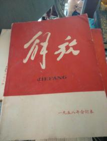 解放1958年1-12含创刊号