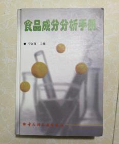 食品成分分析手册(精装)