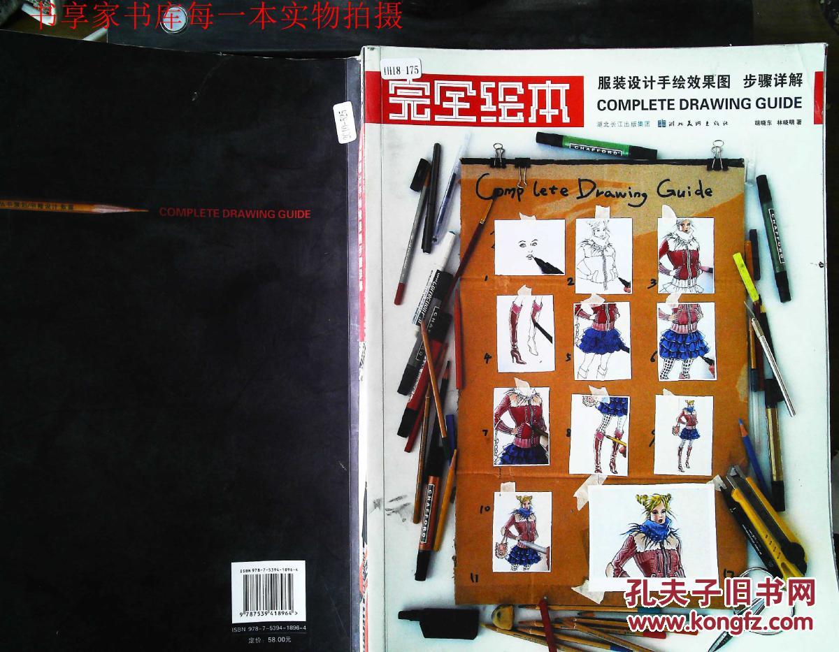 9787539418964 完全绘本:服装设计手绘效果图步骤详解图片