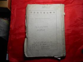 天津市交通管理局 客运三轮车管理所 1963年9月——1966年12月末 重要文件(共160张,多数为手写,有不少抓阶级斗争及文革内容)