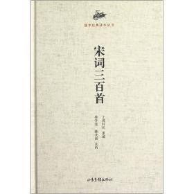 正版-国学经典读本丛书:宋词三百首