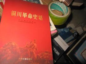 铜川革命史话