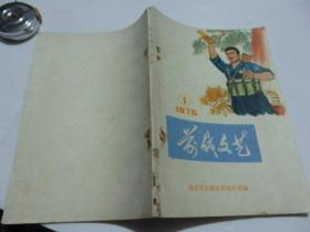 前线文艺 1975.1