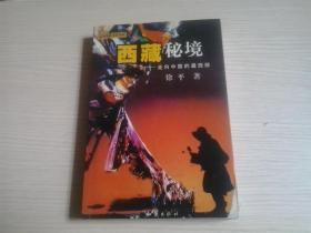 西藏秘境——走向中国的最西部【见描述】