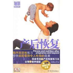瑞丽BOOK:产后恢复