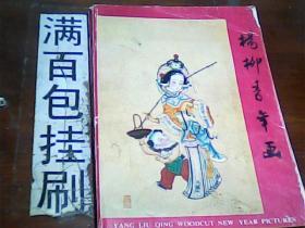 杨柳青年画   包邮挂刷