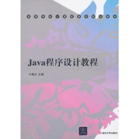 孔夫子旧书网--Java程序设计教程  牛晓太
