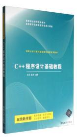 C++程序设计基础教程9787302233619(1-36)