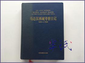 马达汉西域考察日记  1906-1908 2004年初版精装