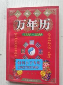 人生必备万年历:1850~2050  福俊  著  天津古籍出版社