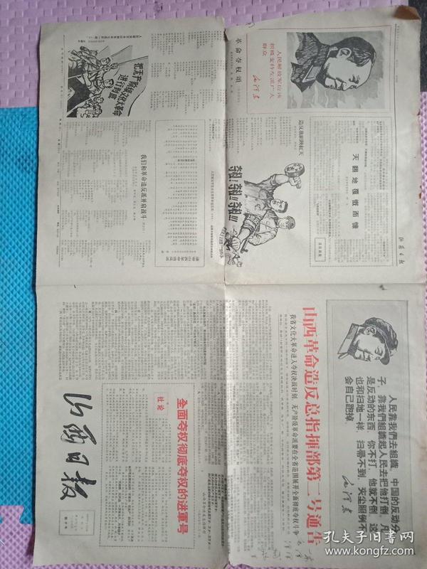 【山西日报】1967年年2月3日