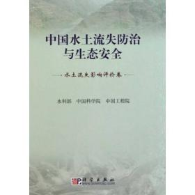 中国水土流失防治与生态安全:水土流失影响评价卷