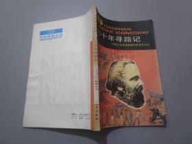 八十年寻路记(少年百科丛书)