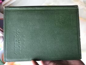 新文学精品:良友文学丛书《小哥俩》凌书华著1936年良友印刷公司初版精装本!!!