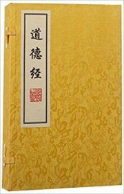 道德经(1函2册)