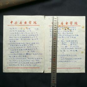 名人手札【方青卓】(著名女演员,大连人) 手札2页