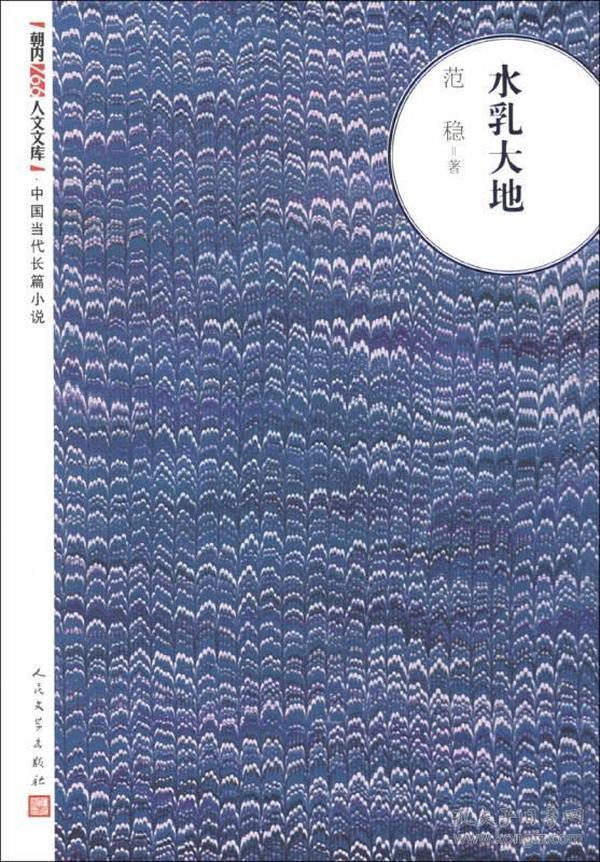 朝内166人文文库·中国当代长篇小说:水乳大地