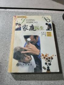 家庭医生 九州出版社