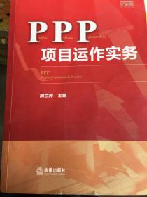 【特价】PPP项目运作实务9787511893925
