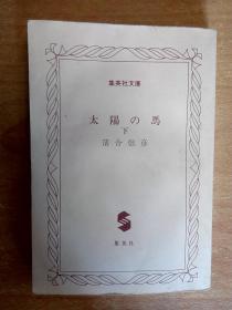 日本原版书:太阳の马〈下〉(64开本)