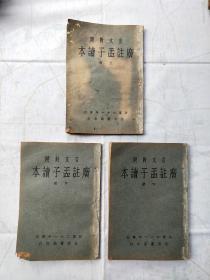 文言对照 《广注孟子读本》-(上中下)民国二十四年