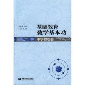 基礎教育教學基本功:中學物理卷