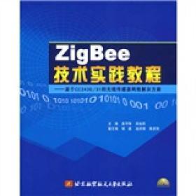 ZigBee技術實踐教程:基于CC2430/31的無線傳感器網絡解決方案