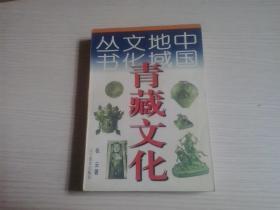 青藏文化——中国地域文化丛书