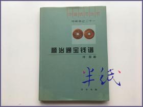 顺治通宝钱谱  2006年初版精装带护封仅印1200册