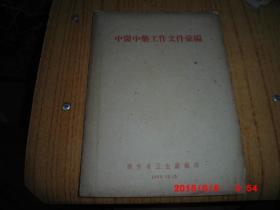 中医中药工作文件汇编 (1958年)