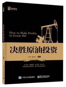 决胜原油投资