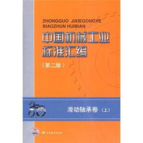 中国机械工业标准汇编[ 滑动轴承卷 上]