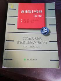 商业银行管理(第三版)